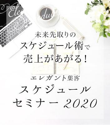 未来先取りのスケジュール術で売上が上がる!エレガント集客スケジュールセミナー2020