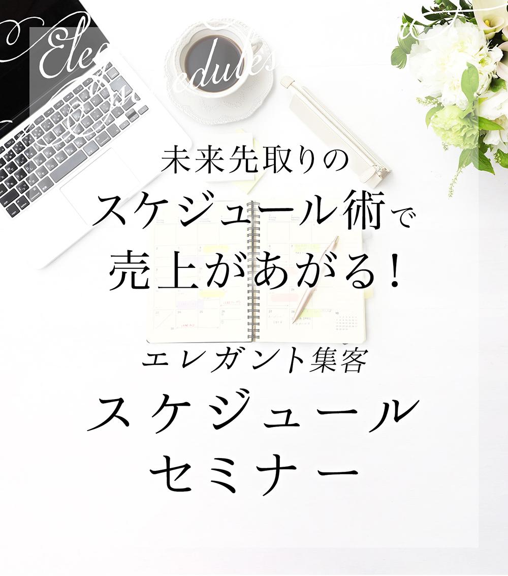 あなたブランドを「文章力」×「印象力」で表現する エレガント集客術